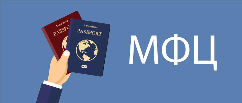 Можно ли сделать загранпаспорт в МФЦ (оформить через многофункциональный центр, заграничный, получить, подать, заказать)