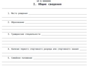 Общие сведения в военном билете