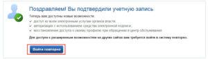 Активация аккаунта на сайте Госуслуги