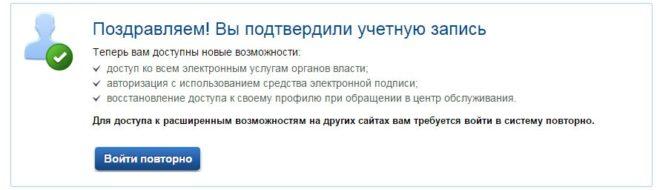 Подтверждение аккаунта на сайте МФЦ