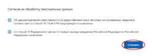 Подтверждение заявки на загранпаспорт