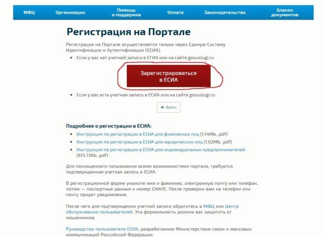 Регистрация на портале мфц