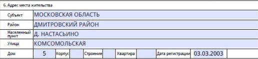 Адрес в анкете на загранпаспорт