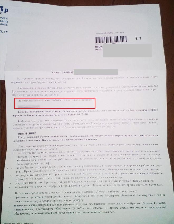 Письмо с кодом подтверждения на сайте МФЦ