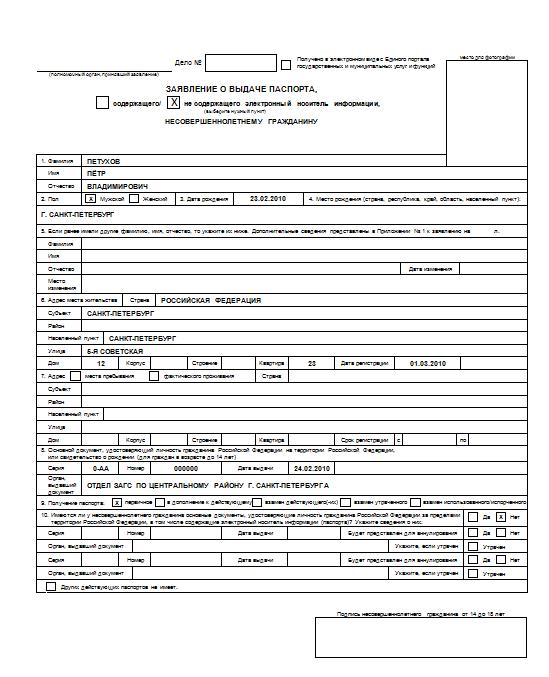 Изображение - Образец заполнения анкеты на загранпаспорт старого образца obrazec-ankety-na-zagranpasport-starogo-obrazca-dlya-nesovershennoletnih1