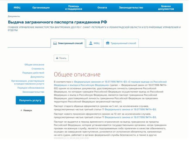 Описание услуги на сайте МФЦ