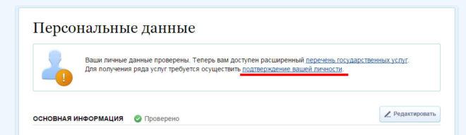 Подтверждение личности на сайте МФЦ