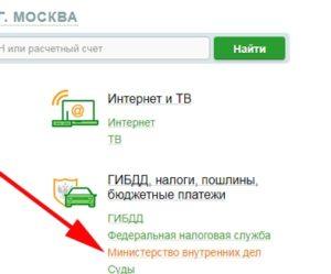 "Интернет-банкинг ""Сбербанка"""