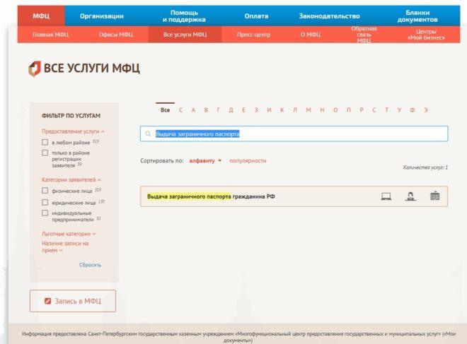 Выбор услуги на сайте МФЦ