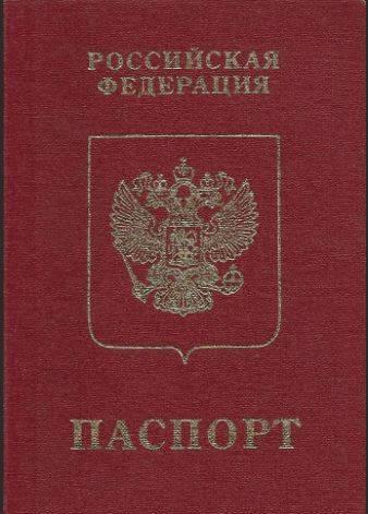 Загранпаспорт старого образца