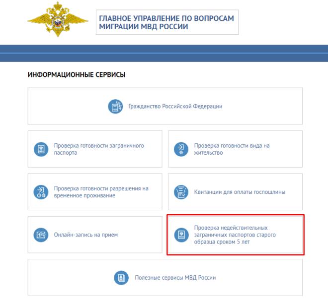 Проверка действительности загранпаспорта на сайте МВД