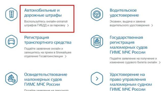 Проверка штрафов ГИБДД через интернет