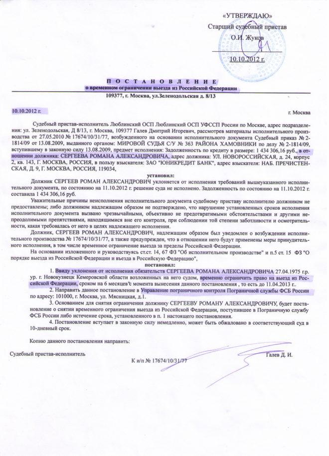 Постановление о запрете на выезд из РФ