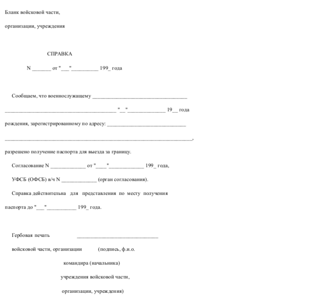 Справка на получение разрешения на выезд военнослужащему