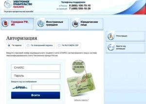 узнать страховой стаж в Пенсионном фонде через интернет шаг 4