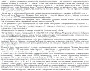 Образец заявления на отказ от СНИЛС 2