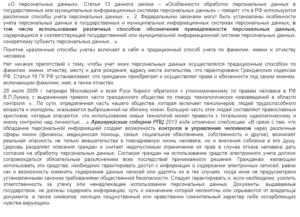 Образец заявления на отказ от СНИЛС 3