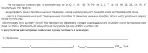 Образец заявления на отказ от СНИЛС 4