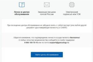 Регистрация на портале Госуслуги шаг 8