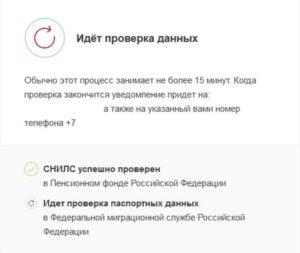 Регистрация на портале Госуслуги шаг 7