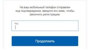 Регистрация на портале Госуслуги шаг 3