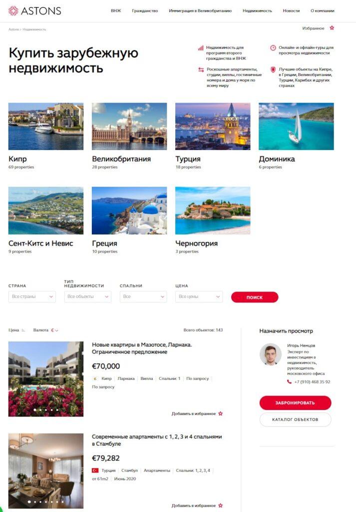 Услуги по покупке недвижимости в ЕС