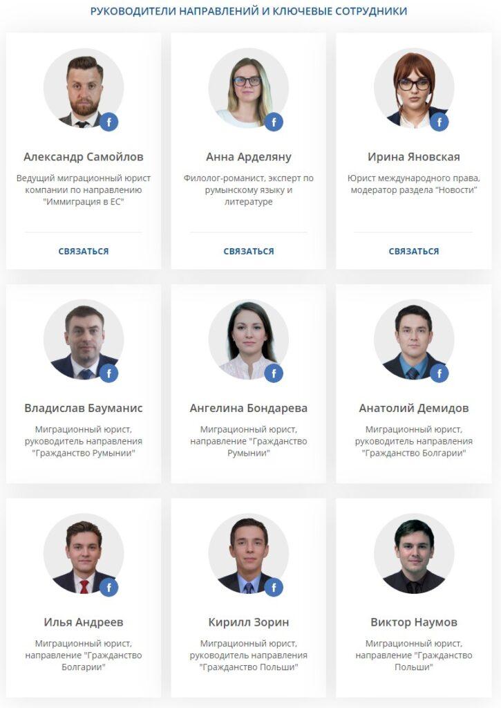 Юристы и эксперты миграционной компании international Business