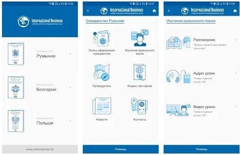 Мобильное приложение International Business
