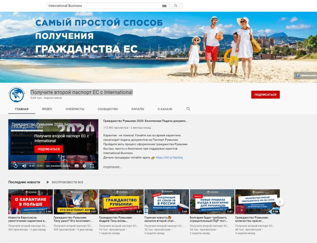Youtube канал Получите второй паспорт ЕС с International