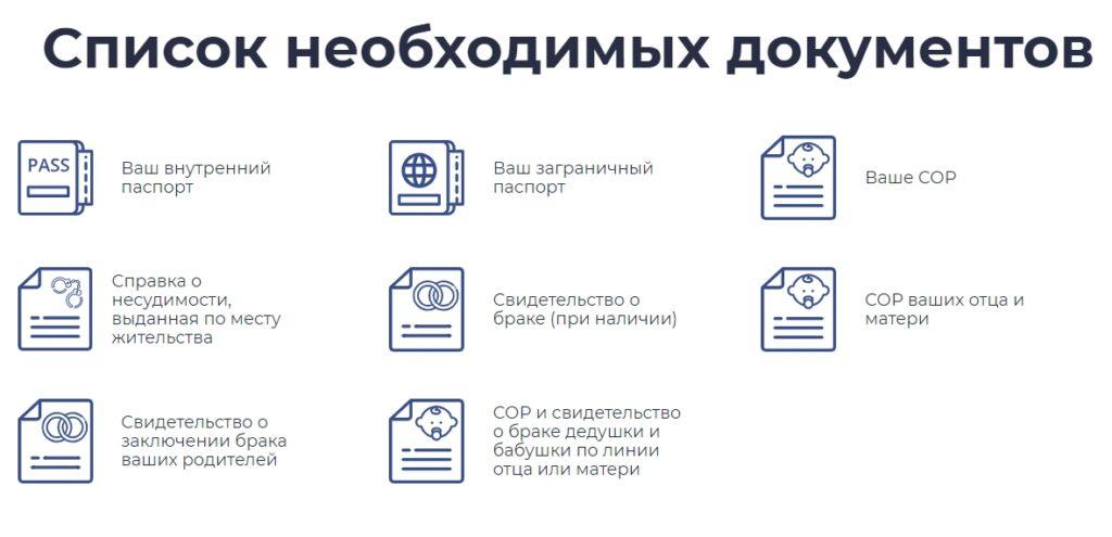 Документы для оформления гражданства Румынии