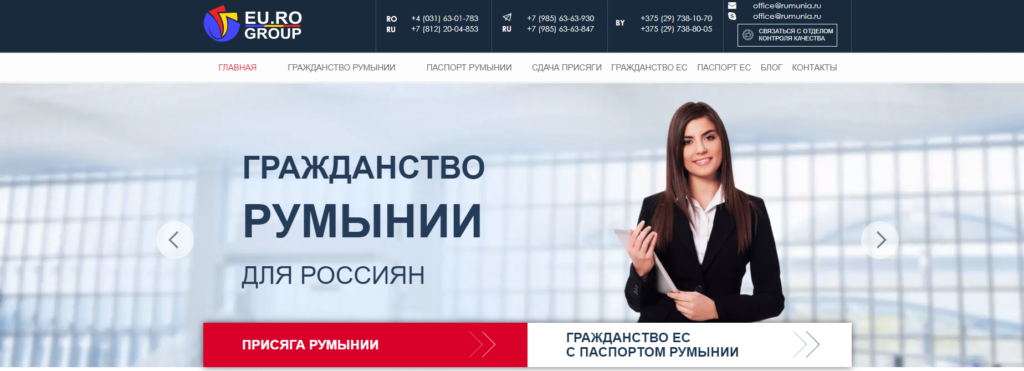 Сайт rumunia.ru