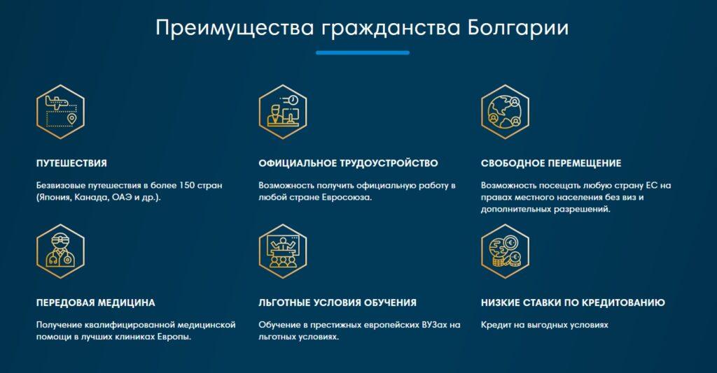 Преимущества болгарского гражданства