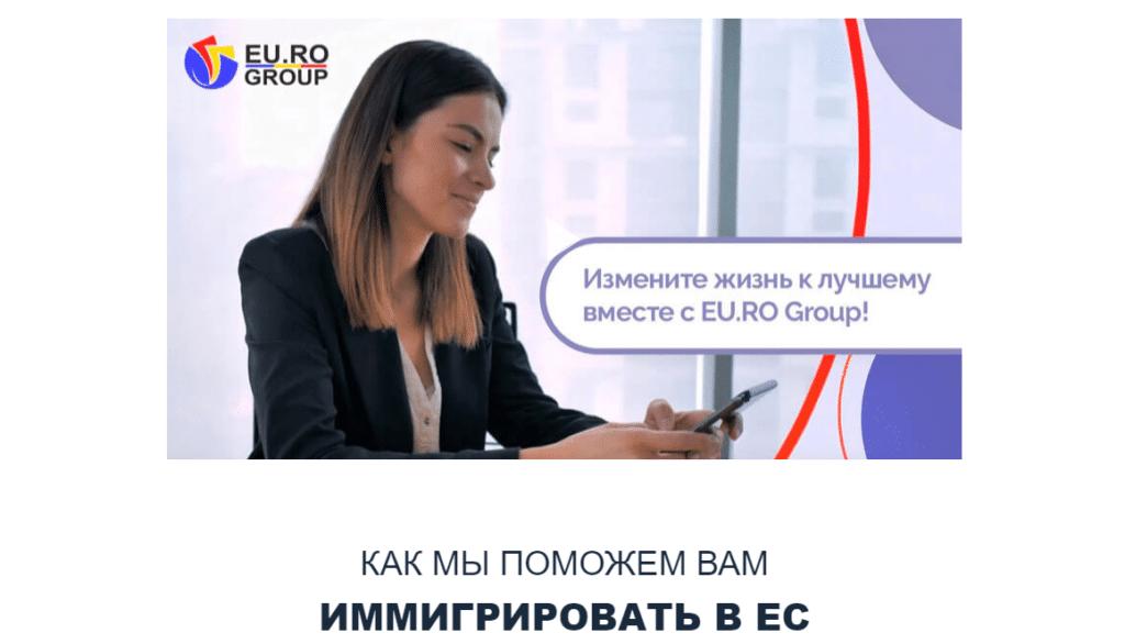 Юристы и эксперты компании EU.RO Group