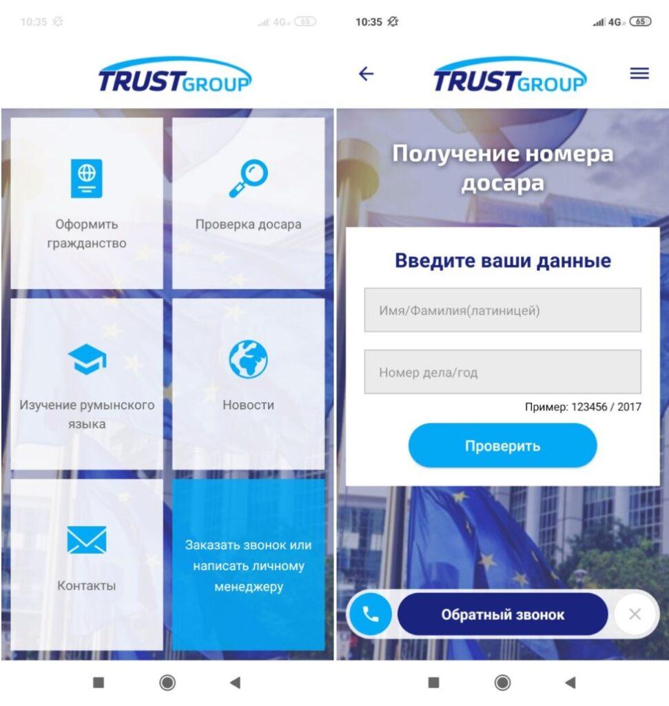 Проверка номера досара в мобильном приложении
