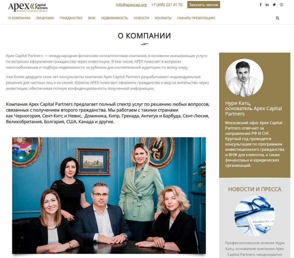 Apex Capital Partners
