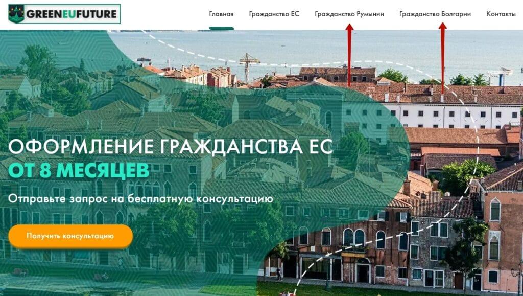 Румынское и Болгарское гражданство с Greeneufuture