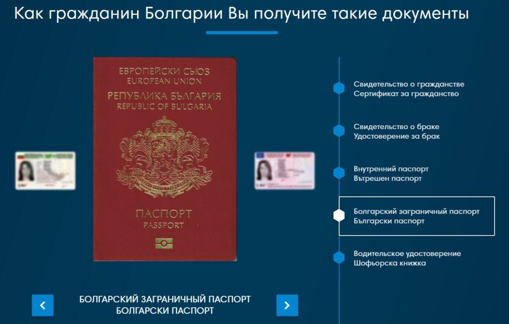 Документы гражданина Болгарии