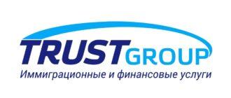 Отзывы о компании Trust Group