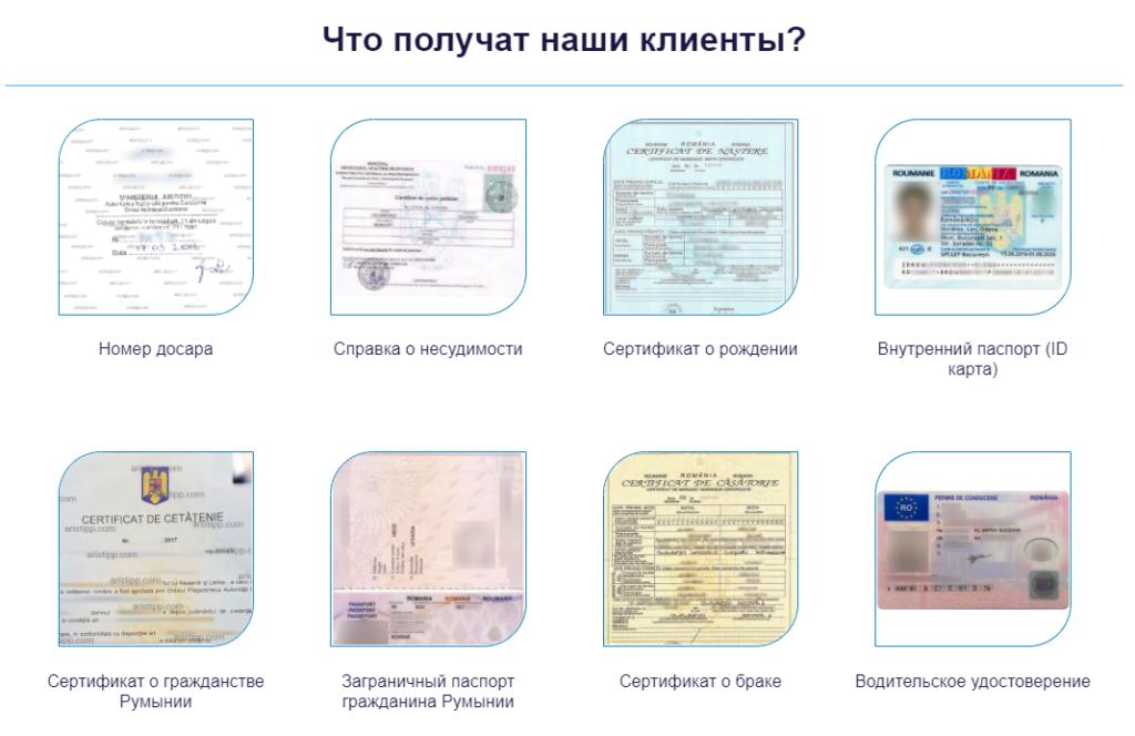 Документы гражданина Евросоюза