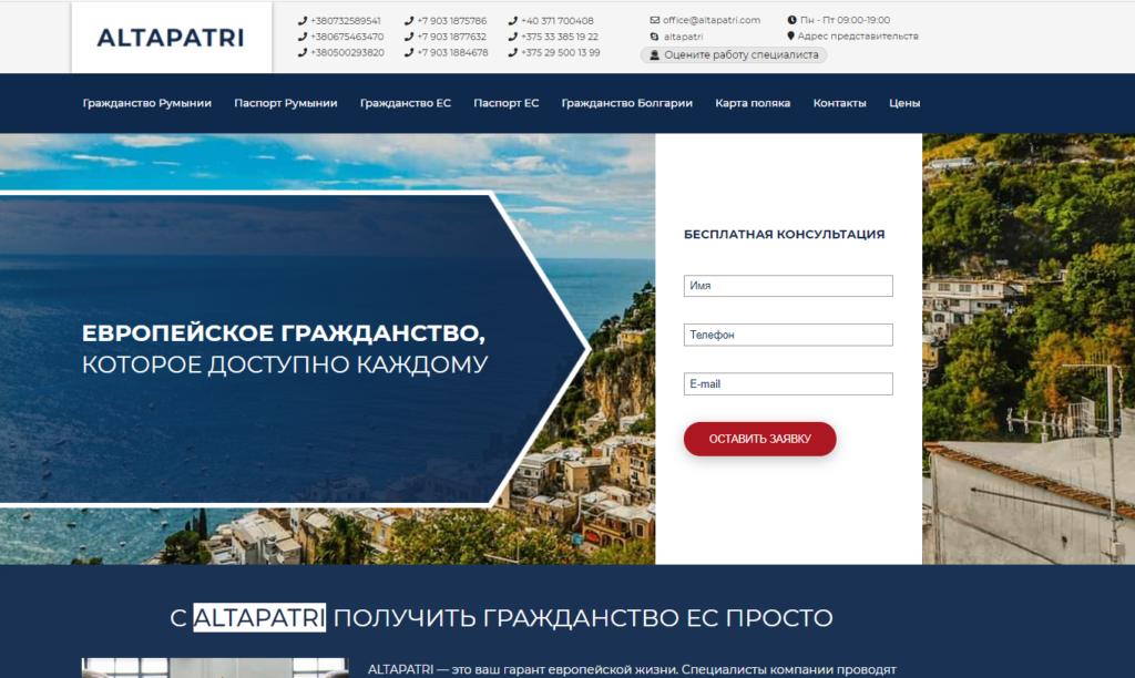 Официальный сайт Altapatri