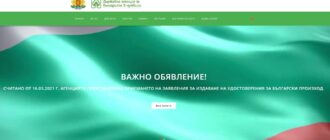 Изменения в законе «О гражданстве» Болгарии